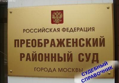 Где получить медицинскую книжку в Москве Преображенское